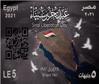 البريد تصدر طابعا تذكاريا بمناسبة الاحتفال بالذكرى 39 لتحرير سيناء