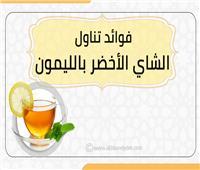 انفوجراف   فوائد تناول الشاي الأخضر بالليمون بعد الإفطار