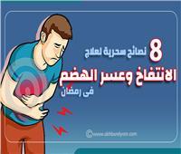إنفوجراف  8 نصائح سحرية لعلاج الانتفاخ وعسر الهضم فى رمضان
