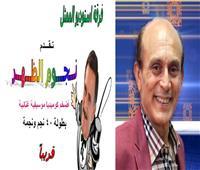 محمد صبحي في البروفات النهائية لمسرحية «نجوم الظهر»