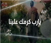 من لي سواك | ابتهال «يارب كرمك علينا» مع المنشد أحمد العمري | فيديو