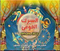 «السيرك القومي» في تاسع أيام «هل هلالك»