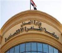 اليوم .. الحكم في دعوى فرض حراسة قضائية على مطعم بالقاهرة الجديدة