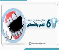 6 نصائح للحفاظ على سلامة الفم والأسنان .. إنفوجراف