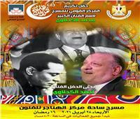 تكريم اسم شيخ المداحين «محمد الكحلاوي» في الليلة العاشرة لـ «هل هلالك»