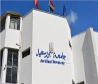 جامعة بورسعيد تمنح 7 باحثين درجة «الدكتوراه».. و11 باحثا «الماجستير»