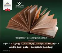 وزيرالتعليم للباحثين: تصفحوا قواعد دار المنظومة المختلفة عبر بنك المعرفة