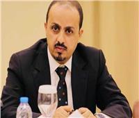 وزير الإعلام اليمني: اليمن يتعرض لمؤامرة كبرى خلفها نظام طهران ومليشياته