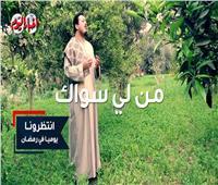 من لي سواك | ابتهال  «رباه أنت المستجيب» مع المنشد أحمد العمري