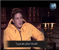 حمو بيكا: انتظروني بدور أكشن قريبًا.. والتمثيل هواية وليس سبوبة | فيديو