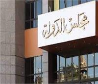 مجلس الدولة ينهي نزاع بين «تجميل القاهرة» والقوى العاملة على 21 ألف جنيه