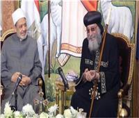 الإمام الأكبر يهنئ البابا تواضروس والإخوة المسيحيين بعيد القيامة المجيد