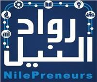 مبادرة رواد النيل تفتح باب التقديم للدورة الثالثة لحاضنة التطبيقات التكنولوجية