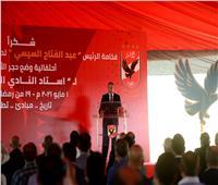 استاد النادي الأهلي| الخطيب: الرئيس السيسي يدعم عجلة التنمية الرياضية