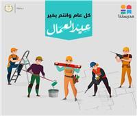 مدرستنا تهنئ عمال مصر.. وتحيي ذكري عيد العمال