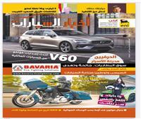 توطين صناعة السيارات وأسرار «الحرفيين» في العدد الجديد من «أخبار السيارات»