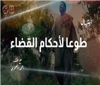 من لي سواك | ابتهال «طوعا لأحكام القضاء» مع المنشد أحمد العمري