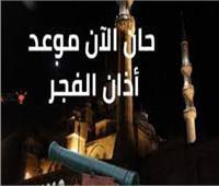 موعد أذان الفجراليوم الواحد والعشرينمن شهر رمضان