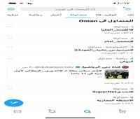 بعد مفاجآت الحلقة العشرين.. محمد إمام حديث السوشيال ميديا بـ«النمر»