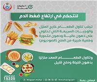 «الصحة» تقدم نصائح مهمة للتحكم في ارتفاع ضغط الدم
