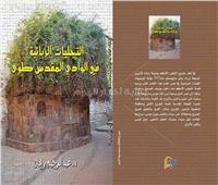 التجليات الربانية في الوادي المقدس طوى للدكتور ريحان بمعرض الكتاب