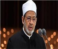 «شيخ الأزهر»: تراث الأمة الإسلامية ليس عائقاً لها عن التقدم والتألق