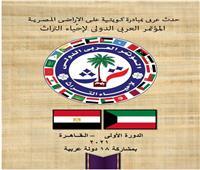 المؤتمر العربي الدولي لإحياء التراث بـ«مبادرة كويتية على الأراضي المصرية»