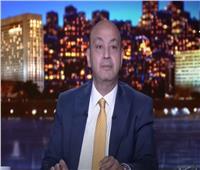 عمرو أديب: التطعيم ليس إجباريًا لكنه لم يعد اختيارًا | فيديو