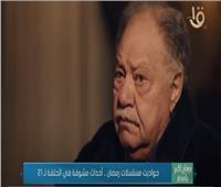 الحدوتة.. ملخص الحلقة الـ21 من مسلسلات رمضان   فيديو