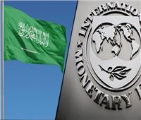 بيان من صندوق النقد بشأن اقتصاد المملكة العربية السعودية   تفاصيل