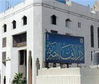 «الإفتاء» تستطلع هلال شوال لتحديد موعد عيد الفطر| الثلاثاء