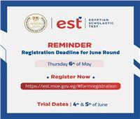 وزيرالتعليم: الموعد النهائي للتسجيل في امتحان EST.. الخميس المقبل