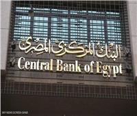 البنك المركزي يعلن ارتفاع الاحتياطي النقدي من العملات الأجنبية بنهاية أبريل