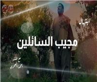 من لي سواك | ابتهال «مجيب السائلين» مع المنشد أحمد العمري