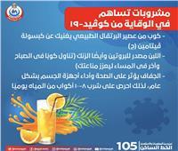 الصحة: 3 مشروبات طبيعية تساهم في الوقاية من فيروس كورونا