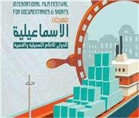 مهرجان الإسماعيلية يستضيف دولة في دورته الخامسة