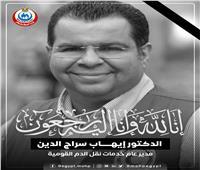 وزيرة الصحة تنعي مدير بنوك الدم: لن نسى دروه في مواجهة كورونا