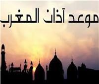 موعد آذان المغرب.. اليوم الرابع والعشرون من رمضان