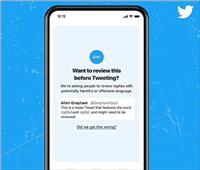 «تويتر» تطرح ميزة للكشف عن اللغة الهجومية