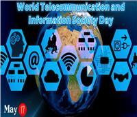 «التحول الرقمي في الأوقات الصعبة» يتصدر اليوم العالمي للاتصالات