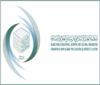 «الإيسيسكو» تنظم المؤتمر الدولي للقيم الحضارية في السيرة النبوية 27 مايو
