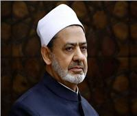 شيخ الأزهر: بيت الطاعة لا وجود له في الشريعة الإسلامية