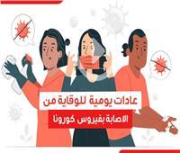 فيديوجراف.. عادات يومية للوقاية منفيروسكورونا