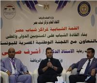 أحمد الديب: الاتحاد العام لمراكز شباب مصر يبدأ الإعداد للقمة الثانية