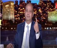 عمرو أديب لـ المواطنين تطعيم«سينوفارم» مجاني وآمن