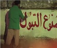 بعد إزالة دورات المياه العامة القاهرة.. ننشر عقوبة التبول بالشارع