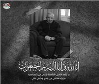اتحاد الكرة ينعي فاروق السيد