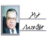 جلال دويدار يكتب : لابد من علاج حاسم لكوميديا صرف أرباح على الخسائر!