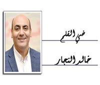 خالد النجار يكتب: الأمن الوطنى.. ومعركة الأبطال