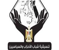 «تنسيقية شباب الأحزاب» تطالب بوقف انتهاكات قوات الاحتلال الإسرائيلي